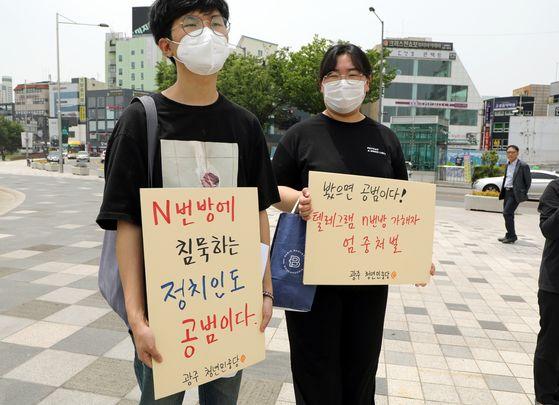 지난달 광주 동구 5·18민주광장에서 n번방 퇴출과 가해자 처벌을 촉구하는 피켓을 들고 있는 시민들. 뉴스1