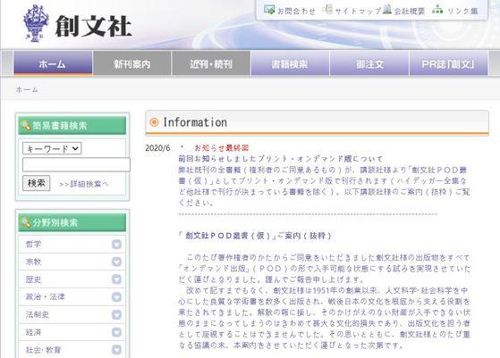 지난달 30일 폐업한 소분샤는 홈페이지를 통해 동료 출판사인 고단샤가 대신 출판을 계속한다고 마지막 공지를 했다. [소분샤 홈페이지 캡처]