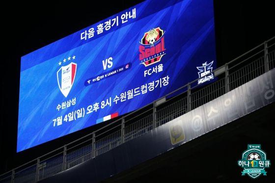 오는 4일 K리그1 10위 수원삼성과 9위 FC서울의 슈퍼매치가 펼쳐진다. 한국프로축구연맹