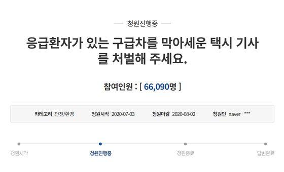 3일 청와대 국민청원에 올라온 글. 사진 청와대 국민청원 홈페이지 캡처