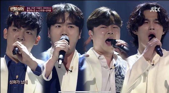 JTBC '팬텀싱어3'