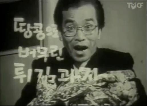 1976년 고 배삼룡씨를 모델로 한 스낵 과자 최초의 맛동산 TV 광고의 한 장면. 사진 해태제과