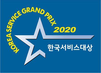 2020 서비스대상 엠블럼