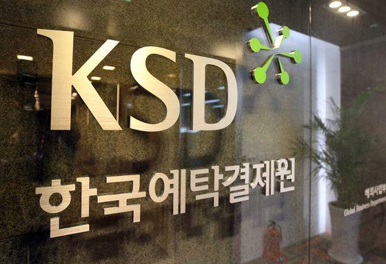 옵티머스 펀드 환매 중단 사태와 관련해 금융감독원은 지난달 30일부터 한국예탁결제원 등에 대한 현장검사에 착수했다. 연합뉴스