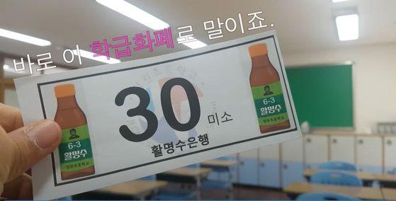 부산 송수초등학교 옥효진(31) 선생님 반은 '미소'라는 가상의 화폐 단위를 활용해 '학급화폐 활동'을 한다. [유튜브 '세금내는아이들' 캡처]