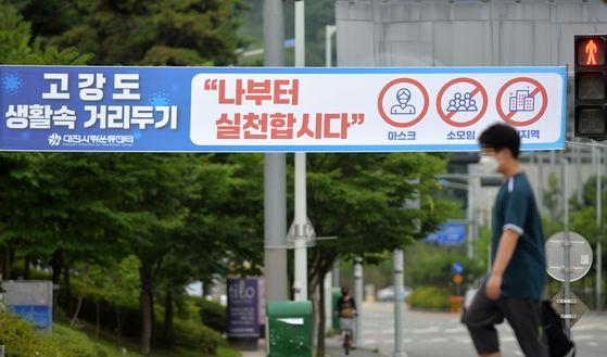 신종 코로나 바이러스 감염증(코로나19) 확진자가 대전에서 연일 집단 발생하고 있는 가운데 대전 서구의 한 거리에 고강도 생활속 거리두기를 독려하는 현수막이 걸려있다. 프리랜서 김성태