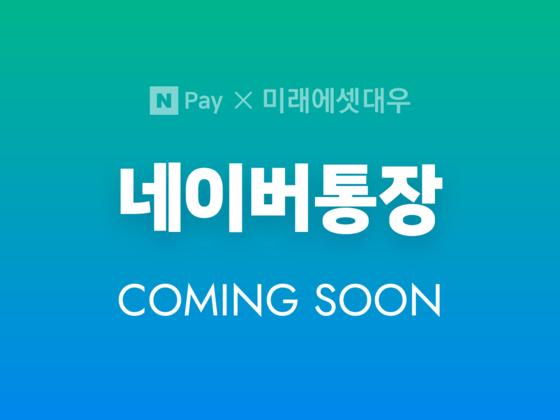 네이버파이낸셜이 네이버통장 출시 전 내놨던 광고. 현재는 명칭변경을 준비 중이다.