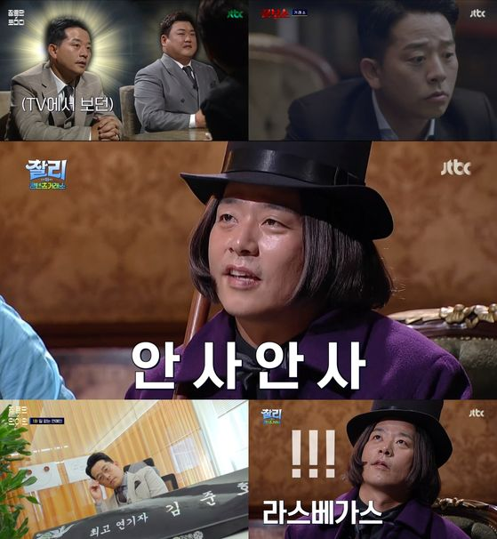 '장르만 코미디' 김준호