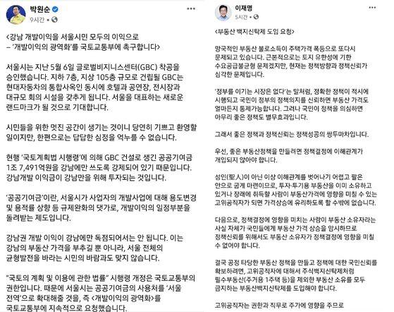 박원순 서울시장과 이재명 경기도지사가 5일 페이스북에 올린 글 일부. [사진 페이스북 캡처]