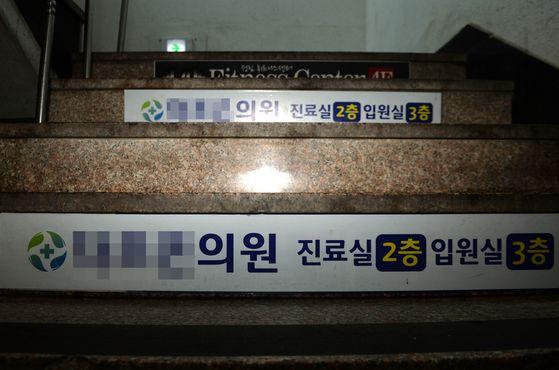 신종 코로나 바이러스 감염증(코로나19) 확진자가 대전에서 잇따라 발생하고 있는 가운데 5일 다수 확진자가 나온 대전 서구 정림동 한 의원이 폐쇄됐다. 프리랜서 김성태
