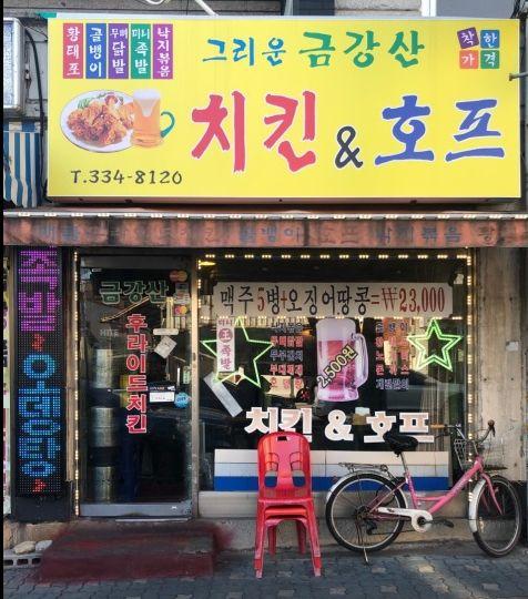 합정역 '그리운 금강산' 호프 외관. 22년 전 오픈 때와 크게 달라진 게 없는 복고 분위기.