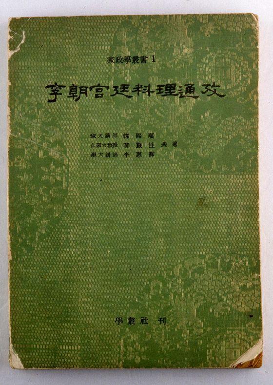 1957년 출판된 요리책 '이조궁정요리통고'. 한희순, 황혜성, 이혜정 공저.