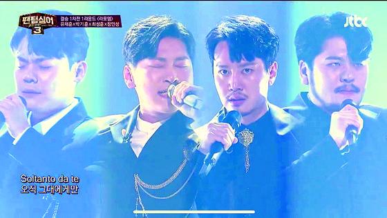 JTBC '팬텀싱어3'에서 우승한 라포엠. 테너, 카운터테너, 바리톤이라는 이례적 조합이었다. 왼쪽부터 유채훈·박기훈·최성훈·정민성. [JTBC 캡처]
