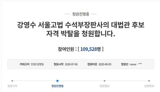 6일 오후 청와대 국민청원 홈페이지에 올라온 글. 사진 청와대 국민청원 홈페이지 캡처