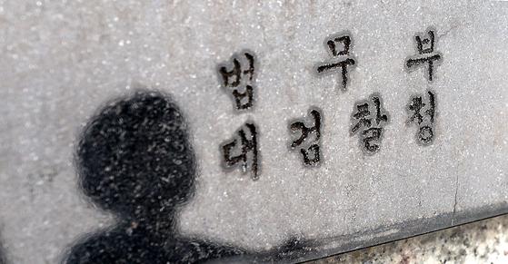 지난 5일 서울 서초동 대검찰청 검찰 타임캡슐 비석 앞으로 한 시민이 지나가고 있다. 뉴스1