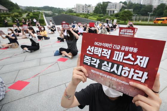 지난달 29일 오후 서울 서대문구 이화여대에서 학생들이 등록금 반환, 선택적 패스제 도입을 위한 '0629 이화인 긴급 공동행동'집회를 개최하고 있다. 연합뉴스.