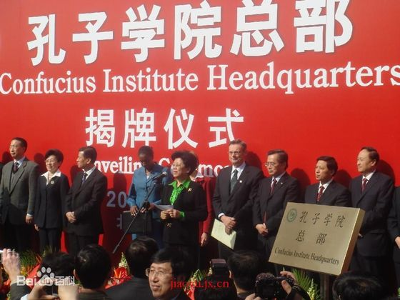 중국 공자학원은 2004년 세계에서 처음으로 서울에 문을 열었다. 이후 세계적으로 공자학원이 급속하게 증가하자 2007년 4월 9일 '공자학원 총부'를 세워 전 세계의 공자학원을 관리하도록 했다. [중국 바이두 캡처]