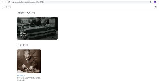 '구글 아트 앤 컬처'에서 황혜성을 검색하면 그의 일대기를 정리한 온라인 전시를 볼 수 있다.