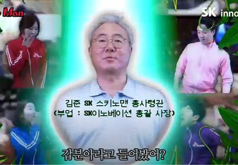 유튜브영상에 등장한 김준 SK이노베이션 대표. 본업을 스키노맨(회사 유튜브채널) 총사령관이라고 했다. 사진 유튜브영상 캡처