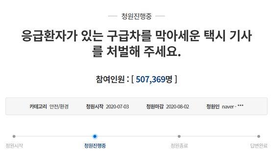 지난 3일 청와대 국민청원에 올라온 글. 5일 오후 4시 40분 기준 청원 참여 인원이 50만명을 돌파했다. [청와대 홈페이지 캡처]