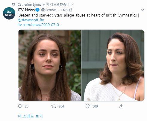 영국 체조 선수 출신 캐서린 라이온스(왼쪽)와 리사 메이슨(오른쪽)이 6일(현지시간) 영국 ITV 방송에 나와 선수시절 겪었던 가혹 행위를 폭로했다. [트위터 캡처]