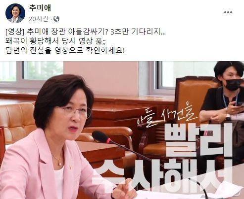 사진 추미애 법무부 장관 페이스북