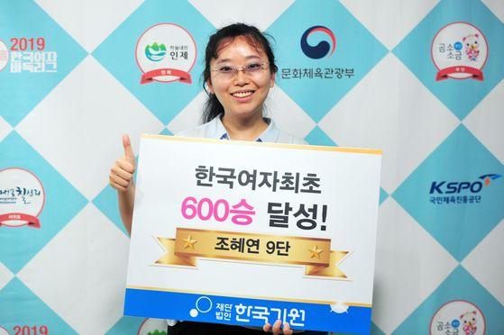 조혜연 9단. 한국기원 제공=뉴스1