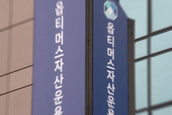 옵티머스 자산운용[연합뉴스]