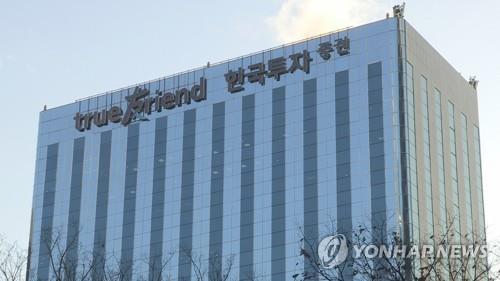 한국투자증권. 연합뉴스