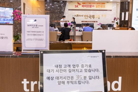 지난달 23일 서울 여의도 한국투자증권에서 투자자들이 SK바이오팜의 일반 공모 청약을 신청하고 있다. 한국투자증권