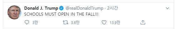 도널드 트럼프 미국 대통령은 6일(현지시간) 트위터에 '가을에 학교를 열어야한다'고 주장했다. 트럼프 트위터 캡처