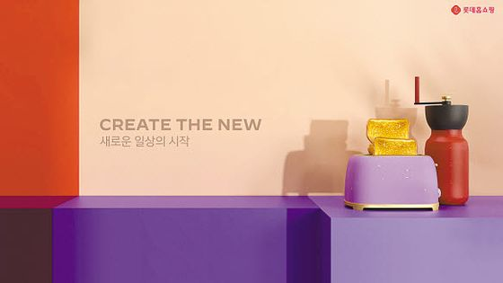 롯데홈쇼핑의 슬로건인 'CREATE THE NEW'는 고객에게 끊임없이 새로움을 전달한다는 의미를 담았다. 또 'L'을 기본 디자인 요소로 새로운 브랜드 아이덴티티도 선보였다. [사진 롯데홈쇼핑]
