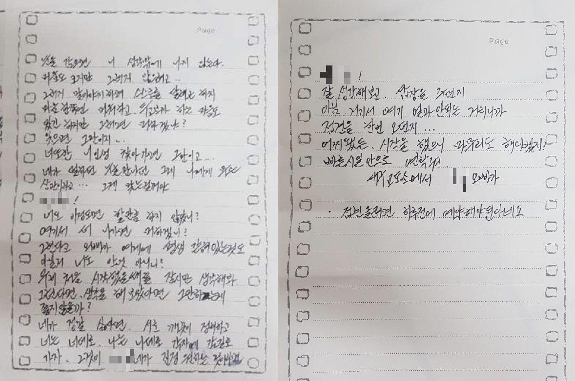 대구교도소에 수감돼 재판을 받고 있는 40대 남성이 지난 2일 피해 여성에게 보낸 편지. [독자 제공]