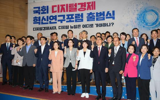 6일 오전 서울 여의도 국회 의원회관에서 디지털경제 혁신연구포럼 출범식이 열렸다. 사진 연합뉴스