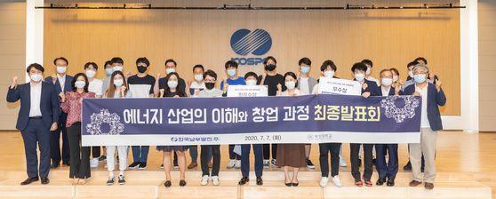 한국남부발전 '에너지 현안' 대학생에 묻다…부산대와 에너지창업 발표회