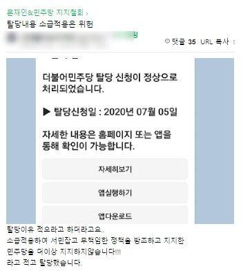 '탈당 인증' 게시물 [인터넷 캡처]