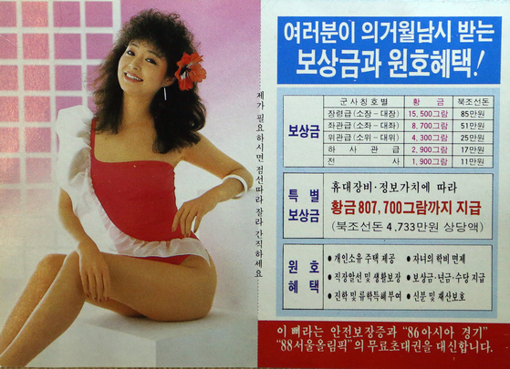 86년 아시안게임과 88년 서울올림픽 개최를 알리며 북으로 보낸 초대권 형식의 심리전단. [중앙포토]