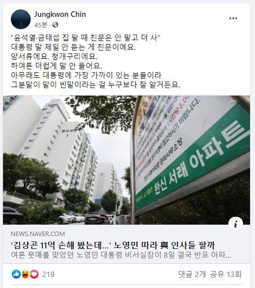 진중권 전 동양대 교수의 페이스북 캡쳐.
