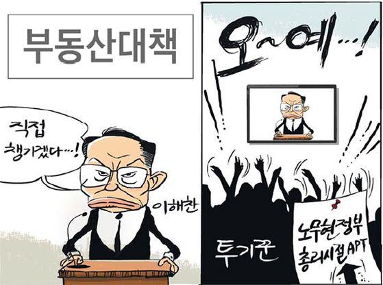 회룡 만평(7월 9일자)