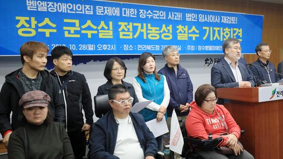 지난해 10월 28일 장수벧엘장애인의집 대책위원회 회원들이 전북도청 브리핑룸에서 장수군수실 점거 농성 철수 기자회견을 갖고 있다. 뉴스1