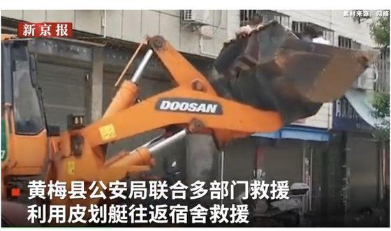 중국 후베이성 황메이현의 화닝고교 수험생 500여 명이 8일 새벽 쏟아진 폭우로 학교 기숙사가 침수되며 고립되자 중국 경찰이 한국산 '두산' 지게차를 동원해 학생들을 구조하고 있다. [중국 신경보 캡처]