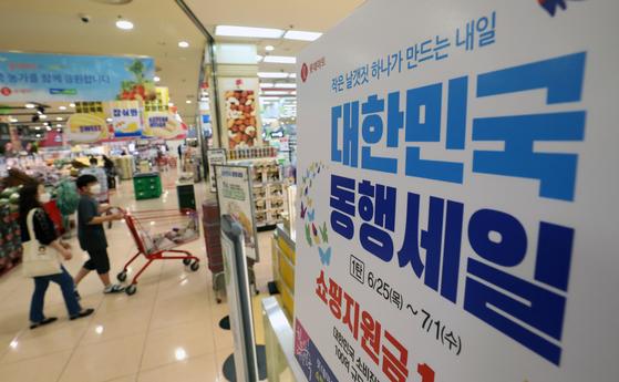 서울 중구 롯데마트 서울역점에 동행세일을 알리는 현수막이 걸려 있다. 뉴스1