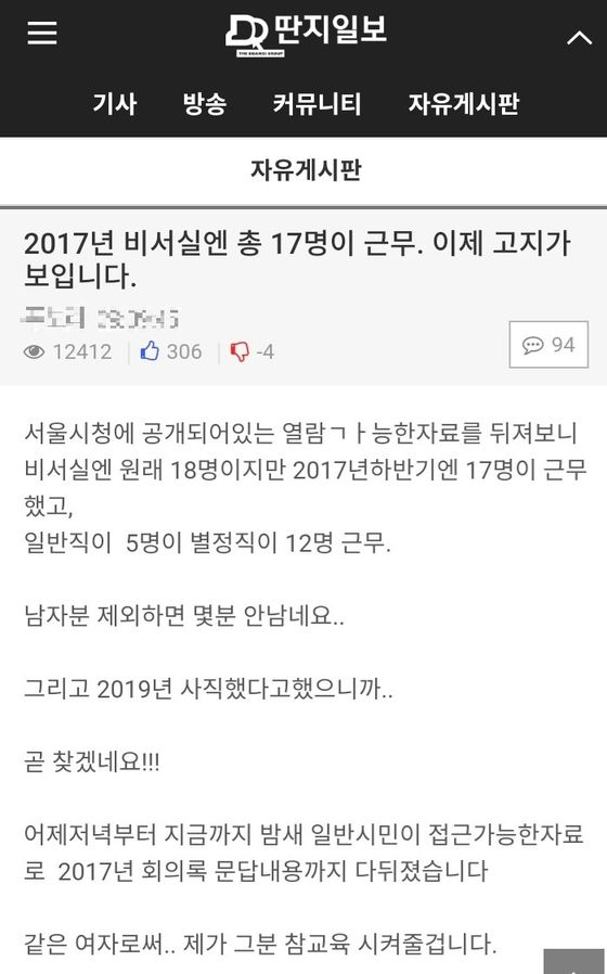 10일 오전 9시9분쯤 온라인 커뮤니티 '딴지일보'에 올라온 글. [딴지일보 캡쳐]