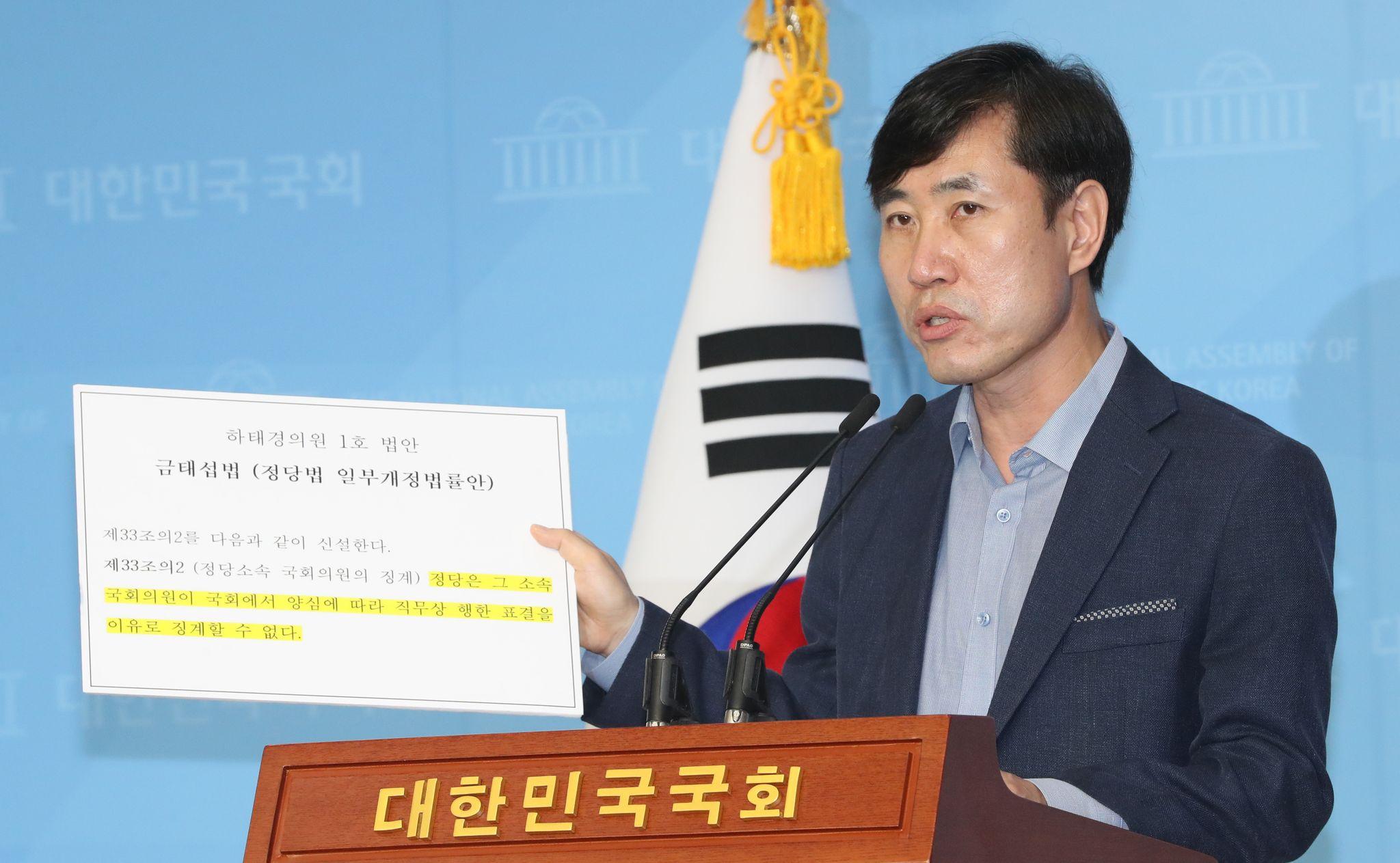 하태경 미래통합당 의원. 연합뉴스