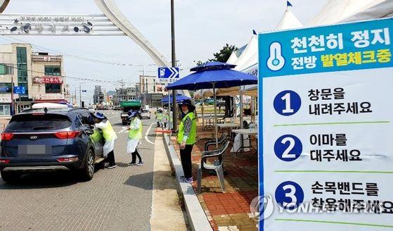 태안 만리포 해수욕장에서 드라이브 스루 방식으로 피서객 발열 체크를 하고 있다. 연합뉴스