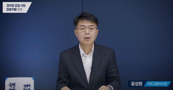 윤성원 청와대 국토교통 비서관. [청와대 유튜브 캡처]