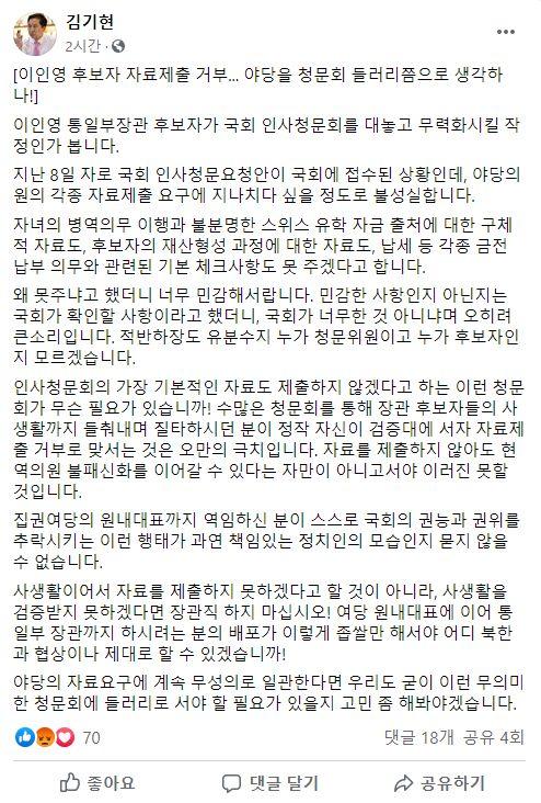 김기현 의원 페이스북
