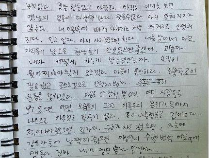 최숙현 선수 일기 [최 선수 가족 제공]