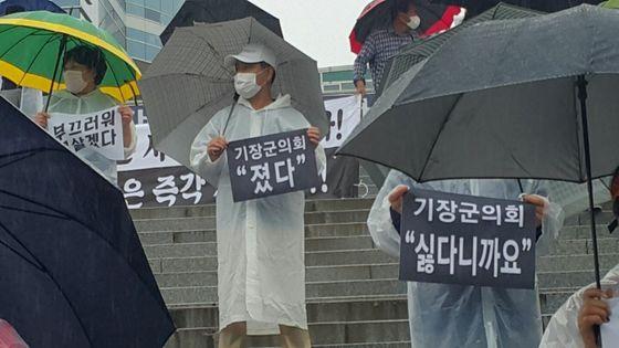 부산 기장군민 100여명은 지난 10일 오후 2시 기장군청 앞에서 투표용지에 조롱 섞인 낙서를 한 기장군의회 의원을 규탄하는 집회를 열었다. [사진 기장군 주민자치협의회]