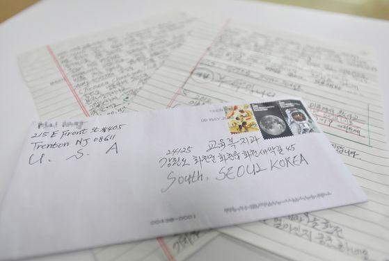 미국 뉴저지에 사는 교민이 화천군에 보낸 편지. 연합뉴스